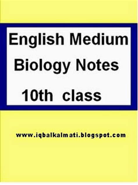10 class urdu essay